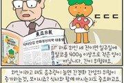 [만화 그리는 의사들]〈188〉와인과 건강