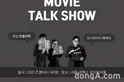 스마트국토엑스포, 21일 코엑스·온라인서 동시 개막…3일간 진행