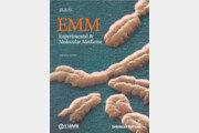 """생화학분자생물학회 """"학회 공식 저널 'EMM', 피인용지수 8.718 기록"""""""
