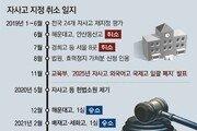 """법원 """"안산동산고 자사고 취소 위법""""… 교육당국 '10전 10패'"""