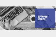 """한국FPSB """"재무설계사 윤리의식·전문성 강화 위한 온라인 교육센터 개설"""""""