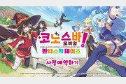 '코노스바'부터 '북두의 권'까지 인기 만화들 모바일 게임으로 등장