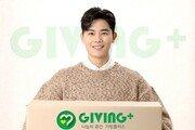 티몬, '기빙플러스' 손잡고 재고상품 기부 캠페인…사회적 책임 강화