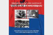 """라카이코리아 """"전 세계 대상 '욱일기 폐기 프로젝트' 진행"""""""