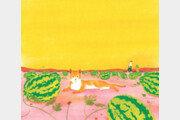 [그림책 한조각]앙통의 완벽한 수박밭
