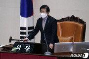 """박병석 의장, 北에 또 한 번 """"남북국회회담 열자"""""""