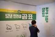 '인천생' 곰표, 69년 역사로의 초대