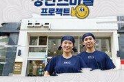 [Food&Dining]청년들에 '창업의 날개'… 200억 원 쏜다