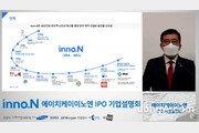 """""""국내 대표 바이오헬스기업으로 거듭날 것""""… 에이치케이이노엔, 기업공개 기자간담회 개최"""