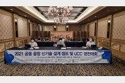 영남대, '디지털 트윈 기반 자동차 제작 경진대회' 개최