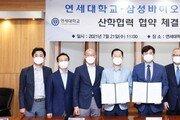 삼성바이오에피스, 바이오 인재 양성 위해 연세대화 산학협력 협약
