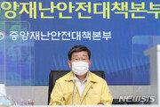 """[속보]중대본 """"신규확진 1600명대 초반…17일째 네 자릿수"""""""
