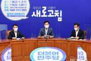 與 지도부, '경선 네거티브' 과열 우려…28일 '원팀 협약식' 개최