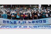 검찰, '8·15노동자대회 강행' 민주노총 8명 불구속기소