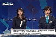 선수단 소개에 체르노빌·폭동 사진 사용…MBC 사과
