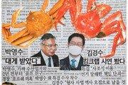 김경수 '킹크랩,' 박영수 '대게', 도'쿄로나'올림픽 개막…일주일 사진정리