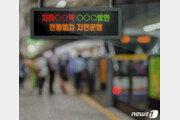노량진역서 열차 고장…1호선 의정부행 1시간 지연