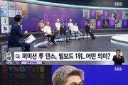 """방탄소년단 RM """"빌보드 8주 연속 1위 상상못해…실현돼 영광"""""""
