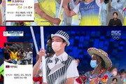 """아이티 입장땐 폭동사진…""""MBC 올림픽 개회식 방송, 책임 물어야"""""""