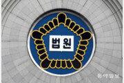 """[단독]판사 임용 방식 놓고…대법 """"민변, 팩트 틀렸다"""" 반격"""