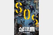 '싱크홀' 차승원→이광수, 비장한 눈빛…지하 500m 생존 액션