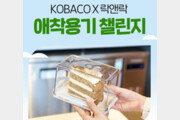 락앤락-코바코, '애착용기' 캠페인 진행…다회용기 사용 장려