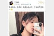 예선 탈락한 中선수, SNS에 셀카 게재했다가 '뭇매'