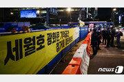 세월호 유족, '광화문 기억공간' 27일 자진 철거…시의회로 이전