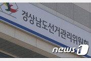 김경수 경남도지사 보궐선거 안한다…남은  임기·선거비용 등 고려