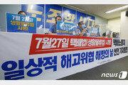 """'생활물류법 시행' 첫날…택배노조 """"해고위협 해방의 날"""""""