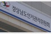 '김경수 하차' 경남지사, 10월 보궐선거 안 한다
