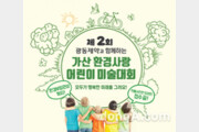 광동제약, '제2회 가산 환경사랑 어린이 미술대회' 개최… 개인 415명·단체 4곳 시상