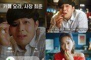 동국제약, '최준·한지현' 등장 오라메디 영상 조회 수 550만 돌파