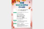 아산문인협회, 제5회 '아산문학상 전국 공모' 개최…10월까지 작품 모집