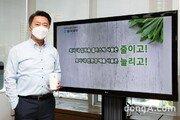 최호진 동아제약 사장, 플라스틱 사용 줄이기 캠페인 '고고챌린지' 동참