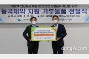 동국제약, 국립공원공단에 선크림·산행안전지도 물품 지원