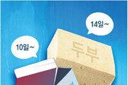 [횡설수설/이은우]'유통기한' 대신 '소비기한'