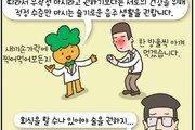 [만화 그리는 의사들] 〈191〉술 한 모금에 얼굴이 빨개진다면