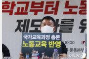 양경수 민노총 위원장 체포영장 검찰서 반려…경찰, 강제수사 착수