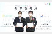 농협중앙회-농촌진흥청, 디지털농업 구현 업무협약