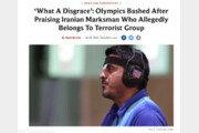 금메달 딴 이란 사격선수 테러리스트 의혹