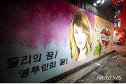 """여야, """"尹 부인 비방 벽화, 인격 침해-사회적 폭력"""" 한 목소리"""