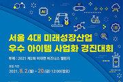 서울 4대 미래성장산업 우수 아이템 사업화 경진대회, 8월2일~20일 참가기업 모집