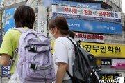 """여름방학 정점 '학원 감염' 몸살…""""대면 최소화, 원격수업을"""""""