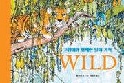 [어린이 책]고양이가 안내하는 신비한 숲속 세계로