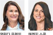 """게이츠-베이조스 前부인들 """"여성위해"""" 550억 기부"""
