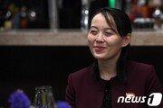 """김여정, 한미훈련에 """"남북관계 흐리게 해…南 결정 주시할 것"""""""