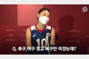 """MBC """"배구만 이겨 더 뿌듯해?"""" '김연경 자막 논란' 해명"""