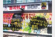 """낙서 범벅된 '쥴리 벽화'… 청주서도 """"그리겠다"""""""