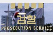 """[단독]檢, '영장기각 부당' 영장심의위 첫 결정 수용…""""결과 존중 차원"""""""